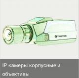 IP камеры корпусные и объективы