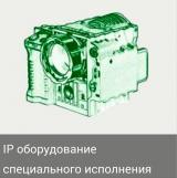 IP оборудование специального исполнения