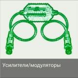 Усилители/модуляторы
