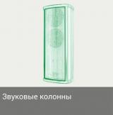 Звуковые колонны