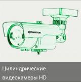 Цилиндрические видеокамеры