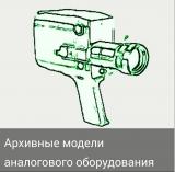 Архивные модели аналогового оборудования