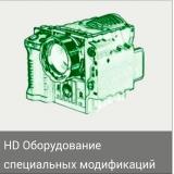 HD Оборудование специальных модификаций