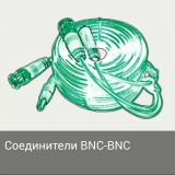 Соединители BNC-BNC
