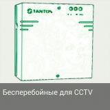 Бесперебойные для CCTV
