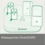 SmartGARD