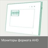 Мониторы формата AHD