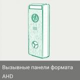 Вызывные панели формата AHD